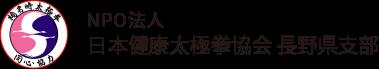 NPO法人 日本健康太極拳協会 長野県支部