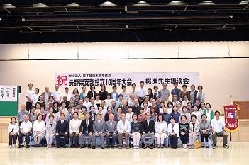 長野県支部10周年記念大会