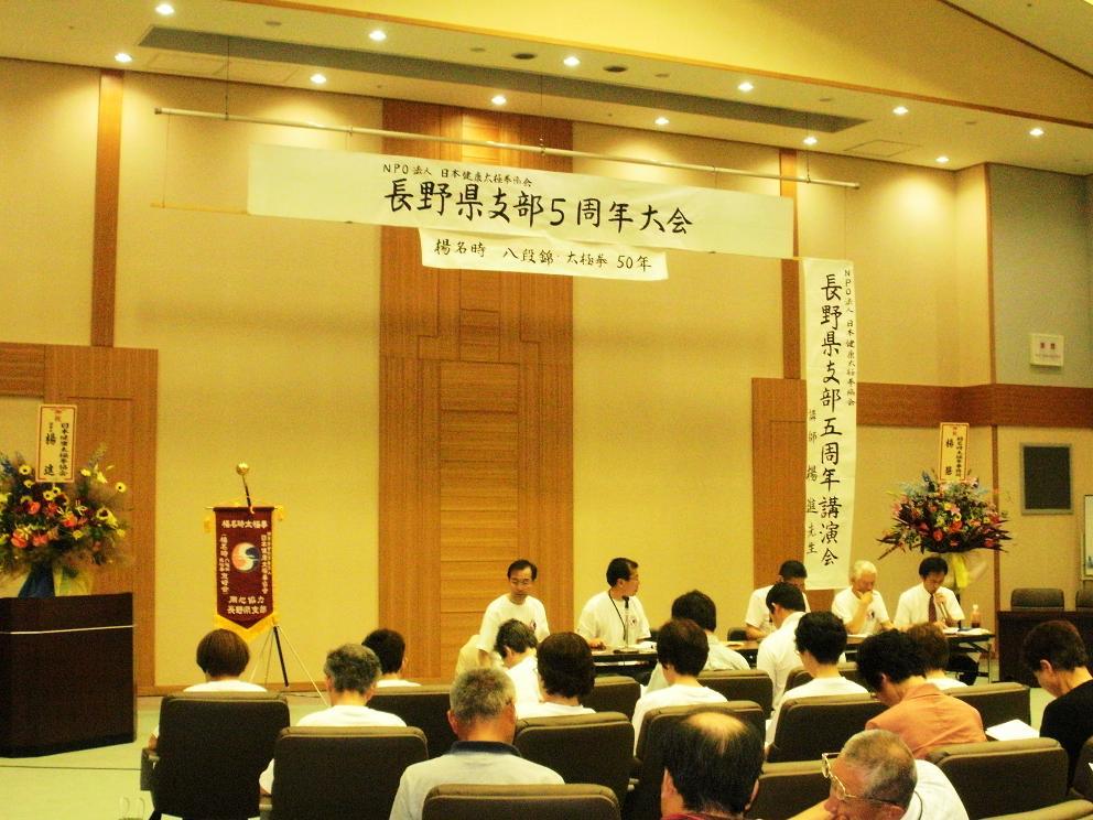 八段錦・太極拳50周年記念01